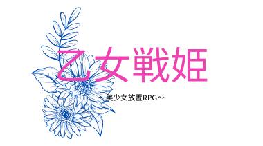 乙女戦姫~美少女放置RPG~